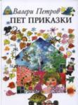Пет приказки (1996)