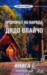 Пророкът на народа Дядо Влайчо Кн. 2 (2014)
