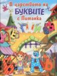 В царството на Буквите с Питанка (2014)