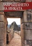 Завръщането на инката (2014)