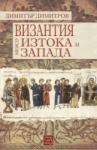 Византия между Изтока и Запада (2014)