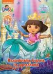 Дора изследователката: Вълшебната корона на русалката (2014)