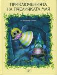 Приключенията на пчеличката Мая (2014)
