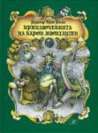 Приключенията на барон Мюнхаузен (2014)
