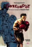 Боксьорът. Истинската история на Херцко Хафт (2014)