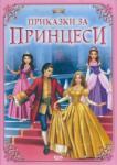 Приказки за принцеси (2014)