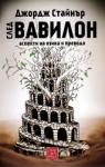 След Вавилон: аспекти на езика и превода (2014)