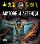 Митове и легенди (2014)