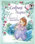 София Първа: Празник на магията (2014)