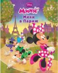 Мини в Париж (2014)