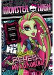 Monster High: Всичко за Венера Мухоловска (2014)