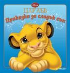 Цар Лъв. Поредица Приказка за сладък сън (2012)