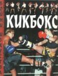 Кикбокс (2007)