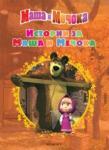 Маша и Мечока: Истории за Маша и Мечока (2014)