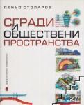 Сгради и обществени пространства (2014)