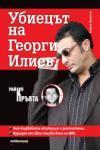 Райко Кръвта: Убиецът на Георги Илиев (2014)