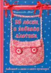 20 лесни и забавни плетива (2014)
