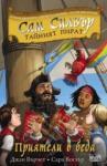 Сам Силвър тайният пират: Приятели в беда (2014)