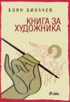 Книга за художника (2014)