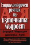Енциклопедичен речник на източната мъдрост (2008)