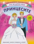 Как ще дорисуваш: Принцесите + стикери (2014)