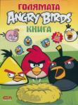Голямата Angry Birds книга (2014)