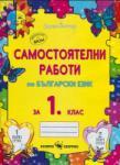 Самостоятелни работи по български език за 1 клас (2012)
