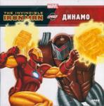 Iron Man срещу Динамо (2014)