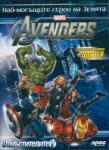 The Avengers 1: Най-могъщите герои на Земята + постер (2014)