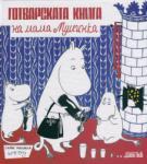 Готварската книга на мама Муминка (ISBN: 9789545275487)