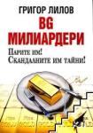 BG милиардери (ISBN: 9786199023716)