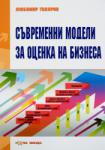 Съвременни модели за оценка на бизнеса (ISBN: 9789548933841)