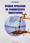 Правни проблеми на финансовото инвестиране (ISBN: 9789548933896)