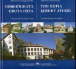 Софийската Света гора. Манастирите около София (ISBN: 9789543225675)
