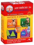 Английски за начинаещи: 60 активни карти (ISBN: 9789548432399)