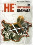 НЕ на партийната държава (ISBN: 9786197024074)
