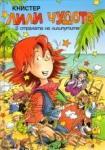 Лили Чудото в сраната на лилипутите (ISBN: 9786197106091)