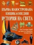 Първа илюстрована енциклопедия История на Света (ISBN: 3800083814771)