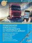 Професионална компетентност на ръководителите на транспортна дейност (ISBN: 9786197144024)