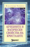 Лечебните и магически свойства на кристалите (ISBN: 9786191530441)
