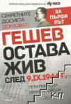 Гешев остава жив след 9. IX. 1945 г (2014)