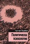 Политическа психология (2014)