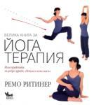 Велика книга за Йога терапия (ISBN: 9789544746506)