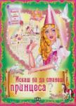 Искаш ли да станеш принцеса? (2014)