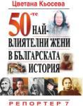 50-те най-влиятелни жени в българската история (2014)