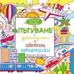 Джобна книжка за пътуване с драскулки и цветни завъртулки (2014)