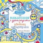 Джобна книжка за ваканция с драскулки и цветни завъртулки (2014)