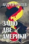 Защо две Америки (ISBN: 9789540908410)