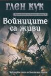 Хрониките на Черния отряд X: Войниците са живи (ISBN: 9789548610988)