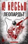 Леопардът (ISBN: 9789543572632)